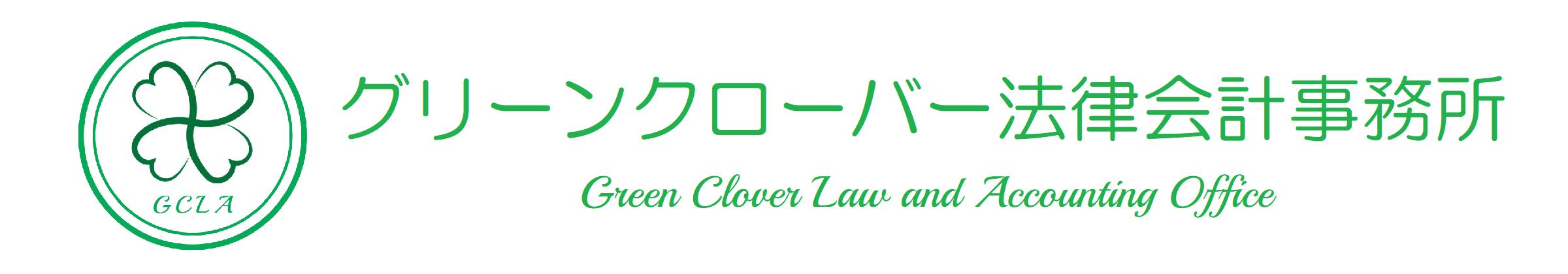 グリーンクローバー法律会計事務所